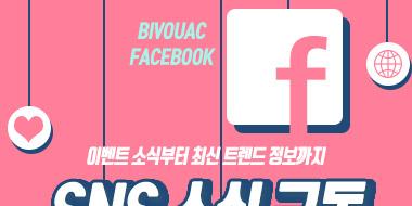 페이스북이벤트